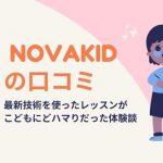 NovaKidの口コミ