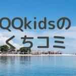 QQキッズの口コミ