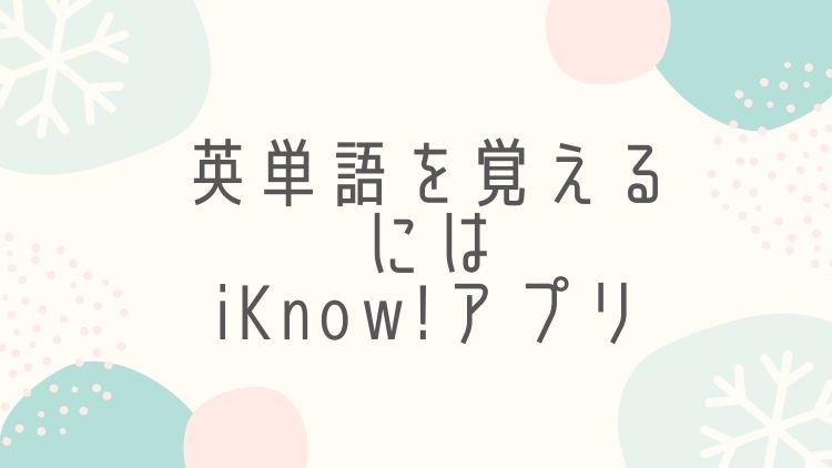 iKnow!アプリ