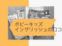 ポピー Kids English